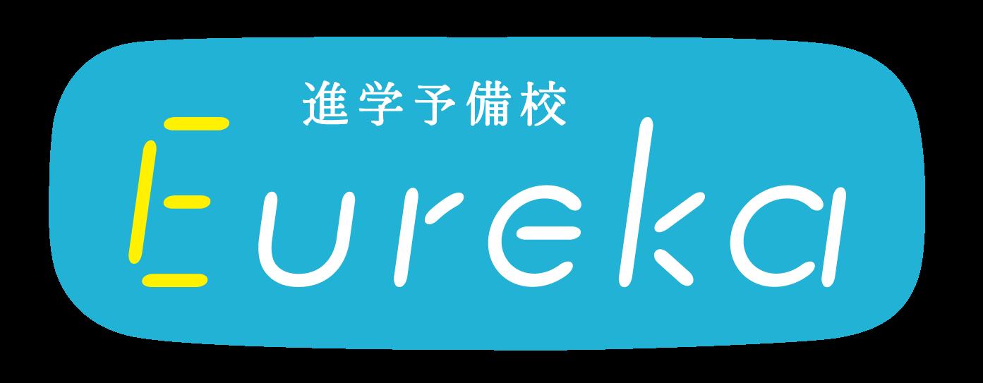 進学予備校Eureka